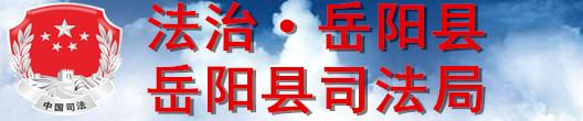 岳阳县司法局